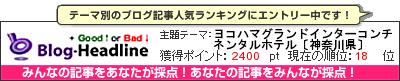 くちこみブログ集(国内旅行)by Good↑or Bad↓ ヨコハマグランドインターコンチネンタルホテル〔神奈川県〕
